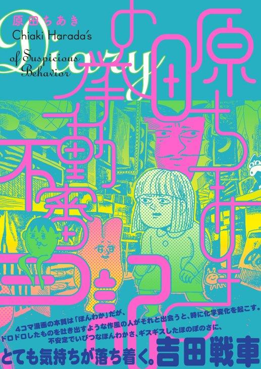 Chiaki Harada's Suspicious Diary (Cover)
