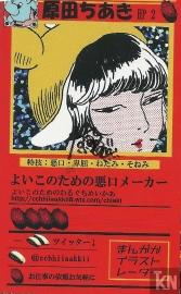 Chiaki's Info card