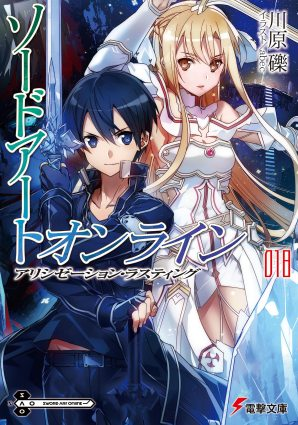 Sword Art Online Vol. 18 - Alicization Lasting