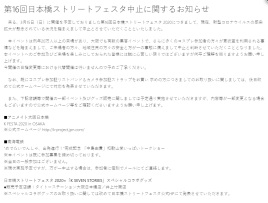 Notice on cancellation of the 16th Nihonbashi Street Festa